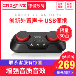 Creative / innovative A6 external sound card audity6 notebook USB independent network karaoke recording video