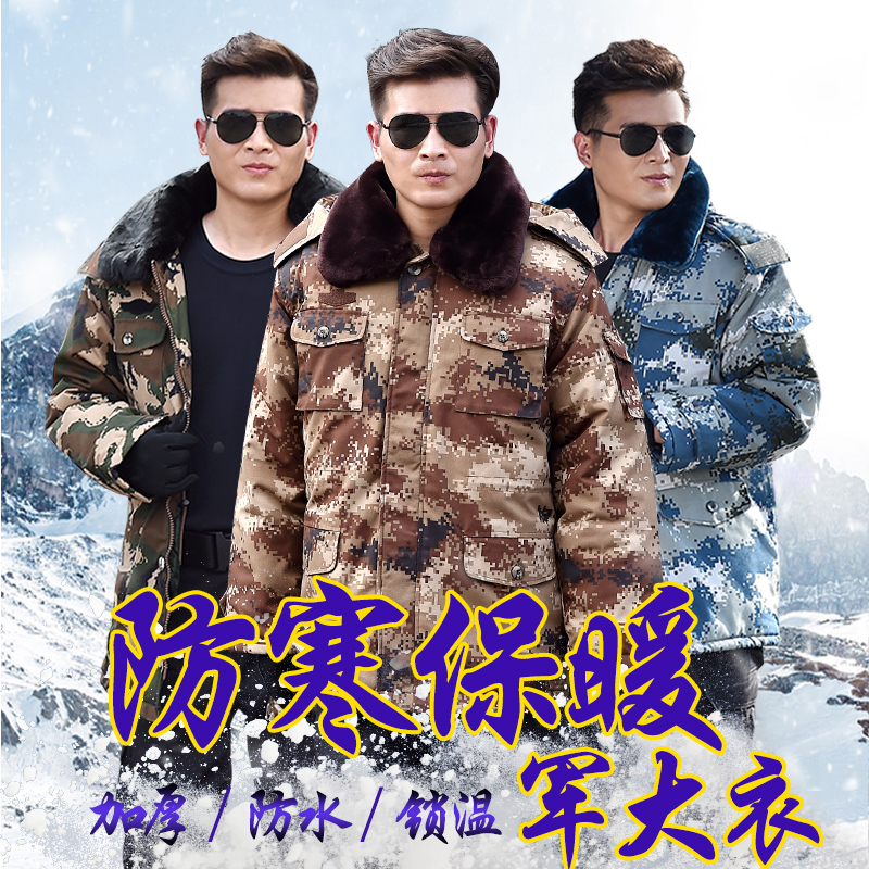 Desert camouflage coat military coat men winter thick long section of Special Forces genuine labor jacket cotton coat