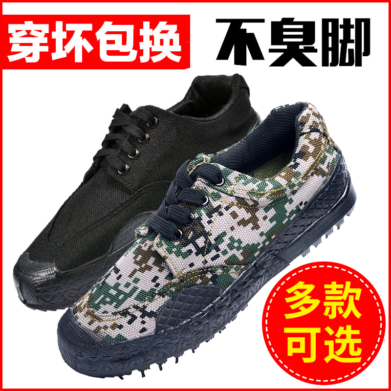Liberation shoes male migrant workers site wear-resistant labor military training shoes children anti-slip labor protective rubber shoes military shoes canvas camouflage shoes