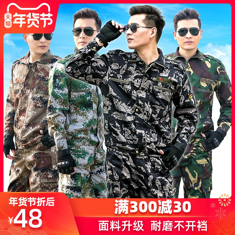 Camouflage overalls suit men wear autumn thickened canvas men's labor insurance service site workers tooling overalls