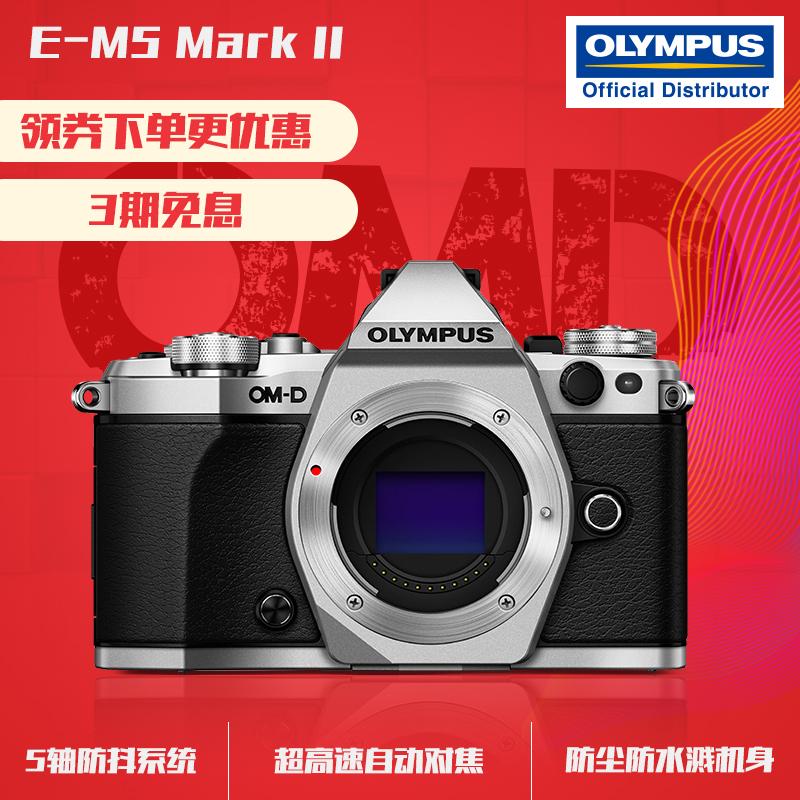 Olympus OMD E-M5 mark ii thế hệ thứ micro SLR đơn micro cơ thể duy nhất
