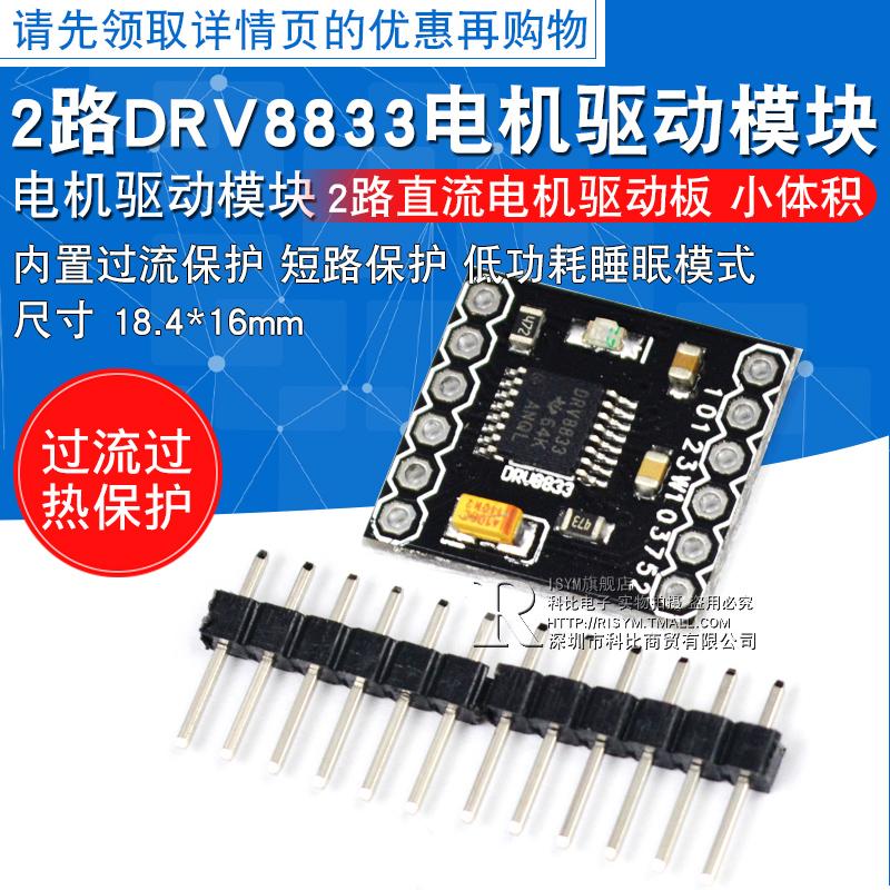 Risym 2路直流电机驱动板 2路电机驱动模块 DRV8833电机驱动模块