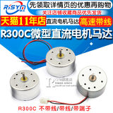 R300C Micro DC motor motor with wire motor AC high speed motor with wire without wire