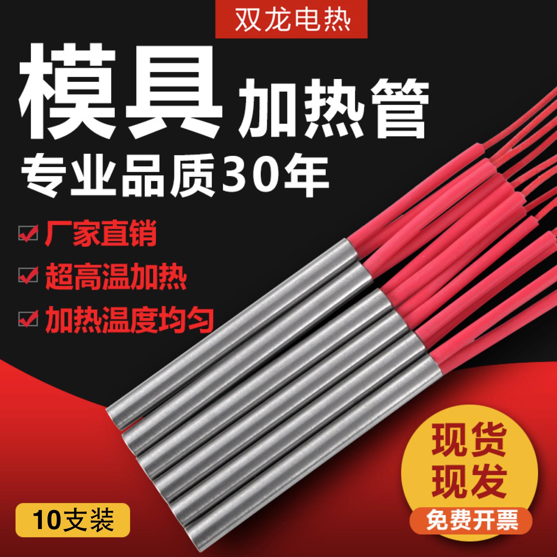 Kai single head mold electric heating tube 220v380v dry burning type ultra-high temperature heating tube heating rod 10 pieces
