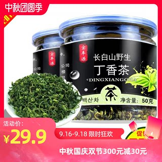 Buy 1 get 1 free clove tea authentic 2020 Wild Stomach Super Changbai Mountain Health Scented Tea Conditioning Gastrointestinal Men and Women