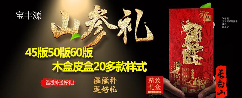 人参礼-海报790-320.jpg