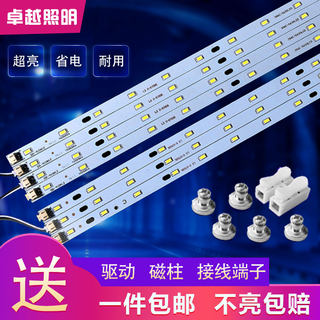 led strip light, LED ceiling light, retrofit light board, modified patch strip, living room light source, light bar accessories, new product lights