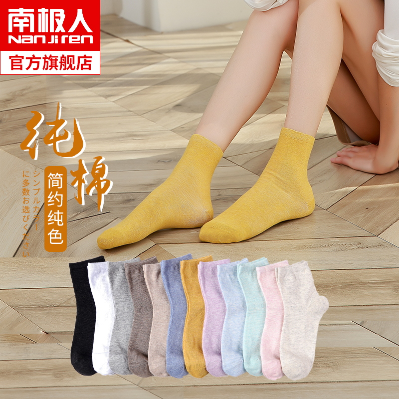 Antarcticman pure cotton socks women's stockingcute spring and autumn stockings summer thin Japanese pure color women's socks tide DB