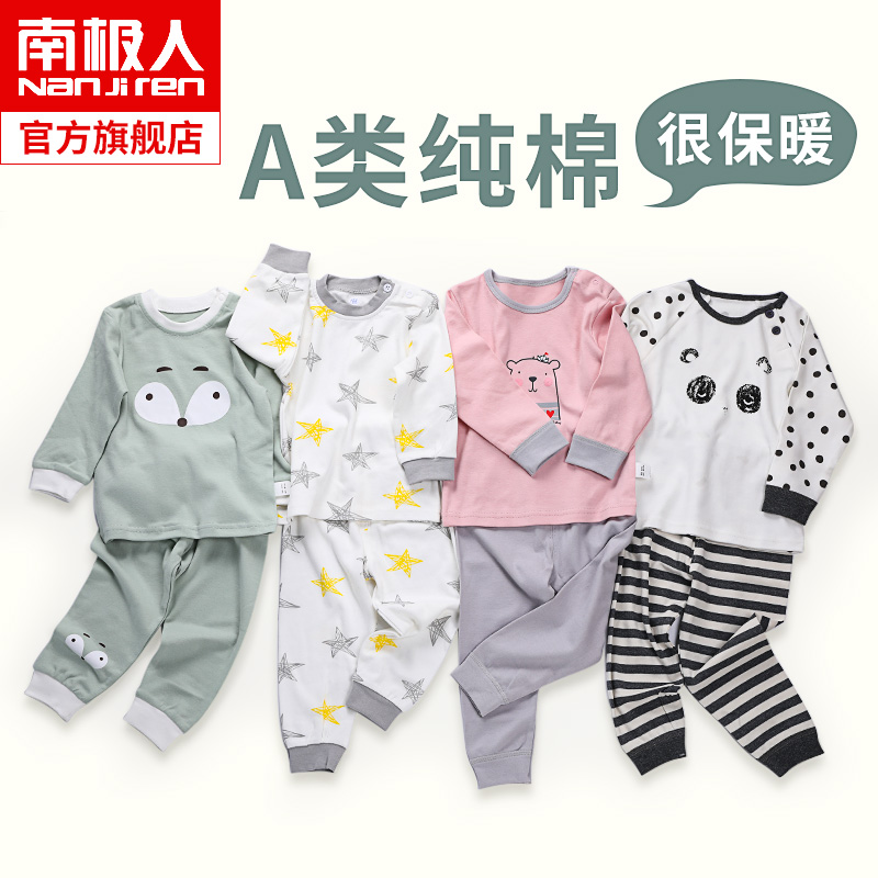 Antarctic baby autumn autumn pants suit cotton children's underwear boys cotton baby spring pajamas HY