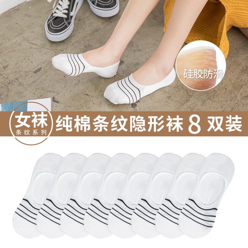 [striped] White * 8