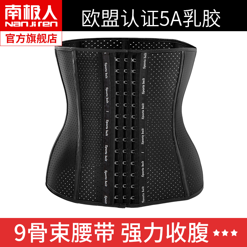 Antarctic people waist belt female thin abdomen artifact plastic waist corset bondage burning postpartum skinny waist corset YC