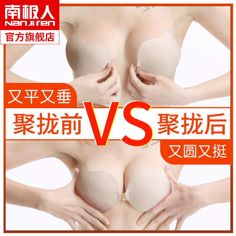 Antarctic chest stickers gathered on the care of silicone invisible breast underwear female chest pad wedding bra special bride TG