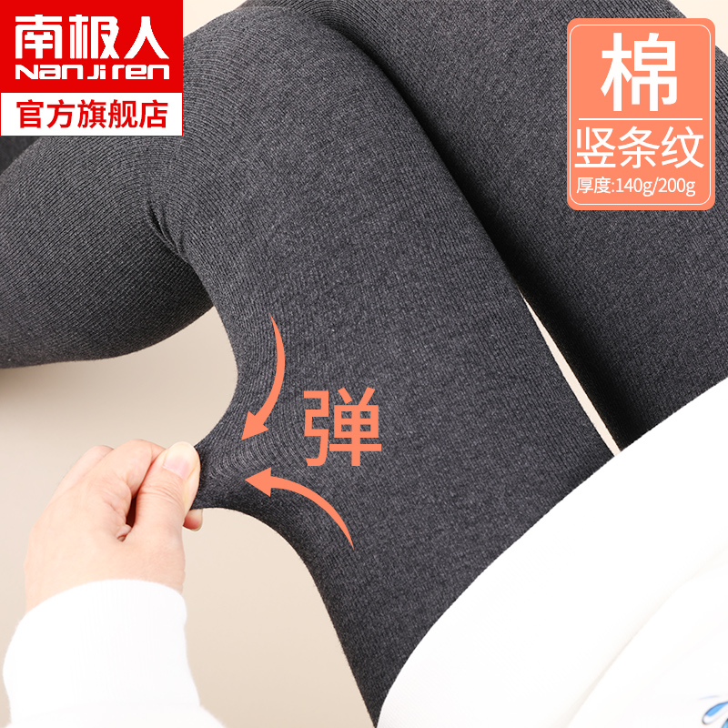 Antarctic light gray leggings female spring and autumn thin section of cotton wear thread vertical stripes was thin autumn and winter pantyhose LS