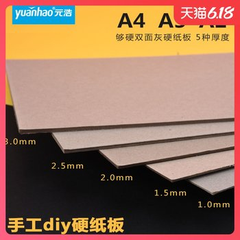 Yuanhao Cardboard A4 Hard Cardboard A3 Thick Cardboard Kindergarten Students Manual DIY Model Gray Cardboard Thick Cardboard Shell Board Card Board Pad Large Sheet Loose-leaf Shell