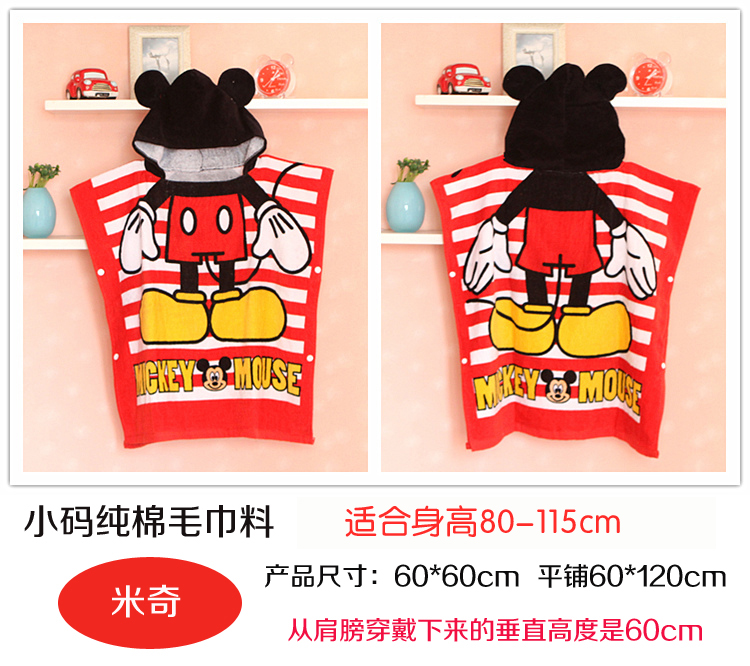 PURE COTTON 0-6 YEARS OLD MICKEY