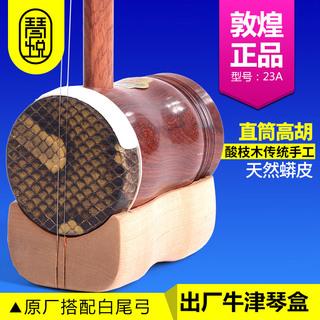 Гаоху,  Честный блестящий карты 23A прямо высокий ху черный розовое дерево шанхай народ музыкальные инструменты один завод 23B медь Чжэнь высокий ху высокие частоты два ху, цена 11867 руб