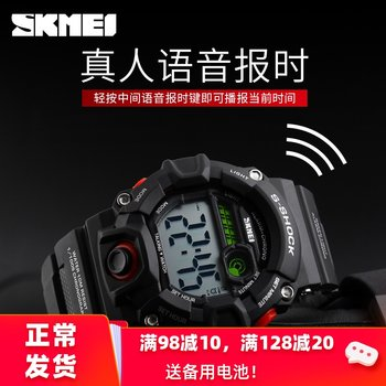 Moment beauty student voice electronic watch outdoor sports men and women blind elderly one-click timepiece watch luminous