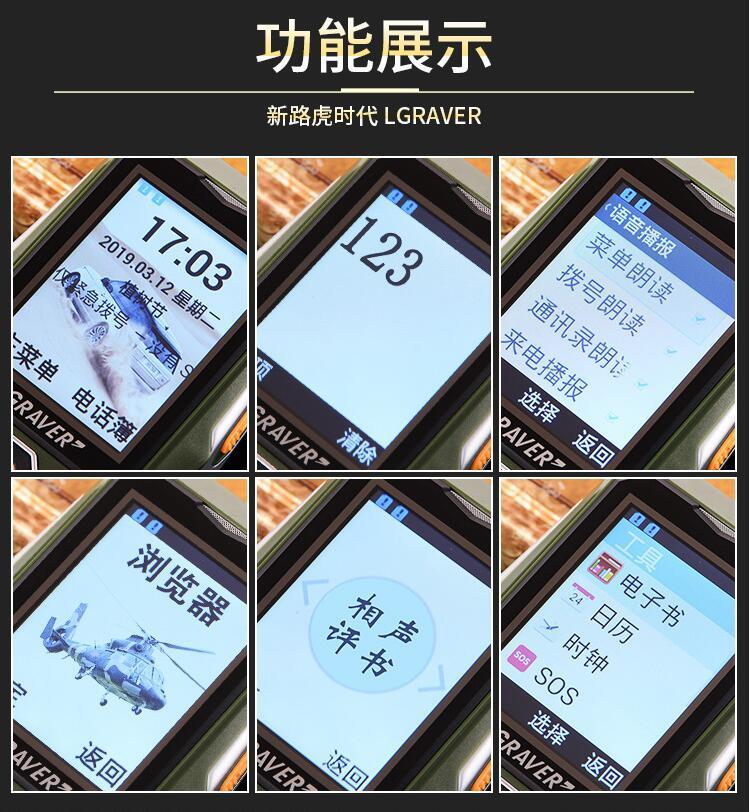 军工三防机超长待机电信移动联通全网通大声老年人全语音王手机详细照片