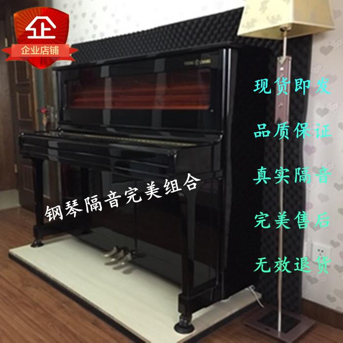Пакет пианино звуконепроницаемый смягчение + пианино поглощать звук хлопчатобумажная изоляция , пианино глушитель подавление шума подушка , меньше трясти подушка