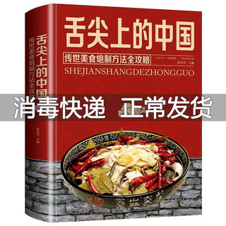 Chinese food book on the tip of the tongue Genuine Processing Method Guide Recipe books Home cooking Encyclopedia Graphic method Cooking dishes Gourmet cooking pot soup Sichuan Hunan cuisine Local popular specialties handed down farmhouse soil rural cuisine household recipes