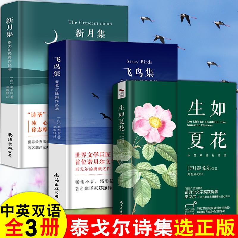 泰戈尔诗集全3册 英汉对照双语版 天猫优惠券折后¥19.8包邮(¥29.8-10)