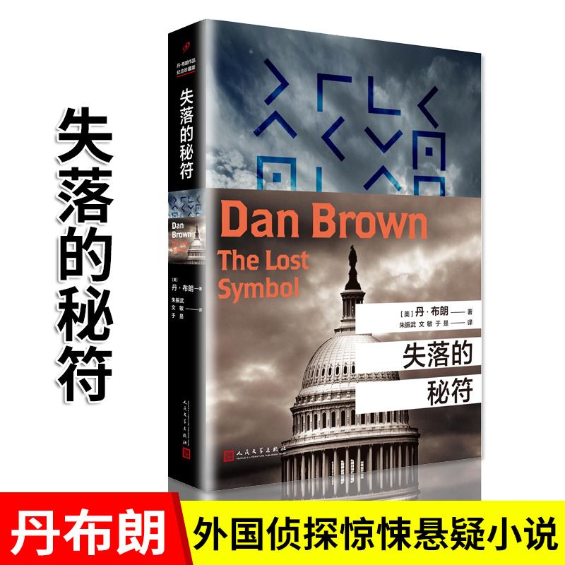小说新版失落的秘符丹布朗悬疑长篇作者v小说密码惊悚侦探地狱魔鬼与天使正版但丁作品达芬奇外国的密码小说