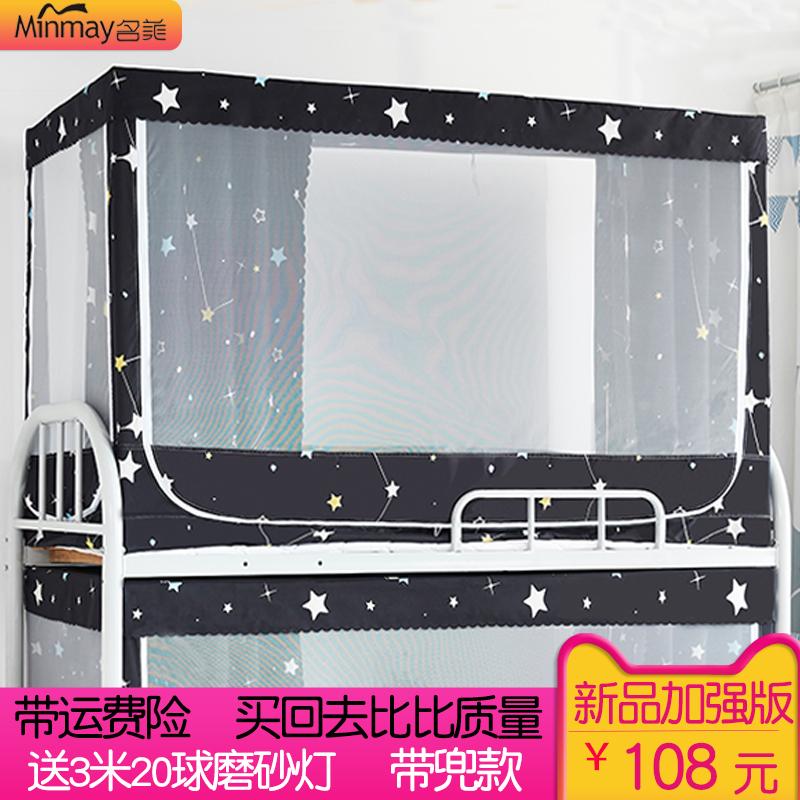 上铺蚊帐款支架宿舍0.9m拉链下铺1.2米单人床帘寝室蒙古包带学生