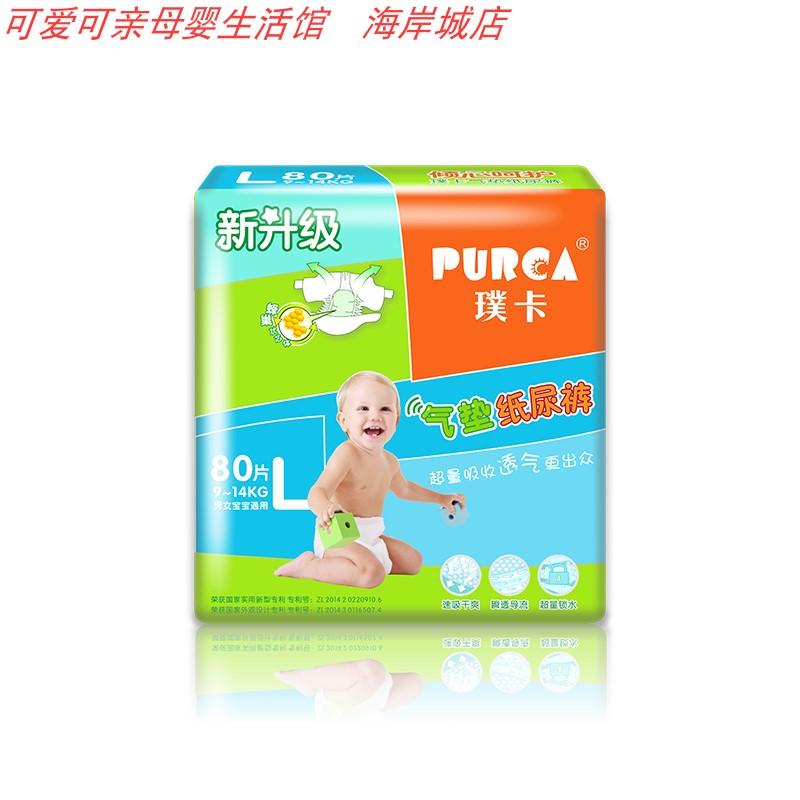 Thẻ PURCA chính hãng mới nâng cấp tã siêu mỏng unisex thoáng mát cho bé nước tiểu không ướt L mã 80 miếng - Tã / quần Lala / tã giấy