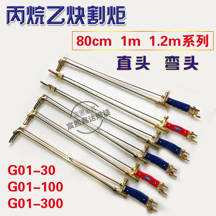 G01-100 300 тип кислород пистолет удлинять факел 80cm 1 метр косить факел косить пистолет удлинять косить пистолет косить факел ацетилен