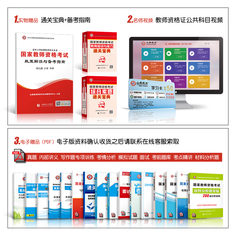 National Teacher Qualification Examination Book Middle School 2019  Shanxiang Junior High School Education Knowledge and Ability Comprehensive  Quality