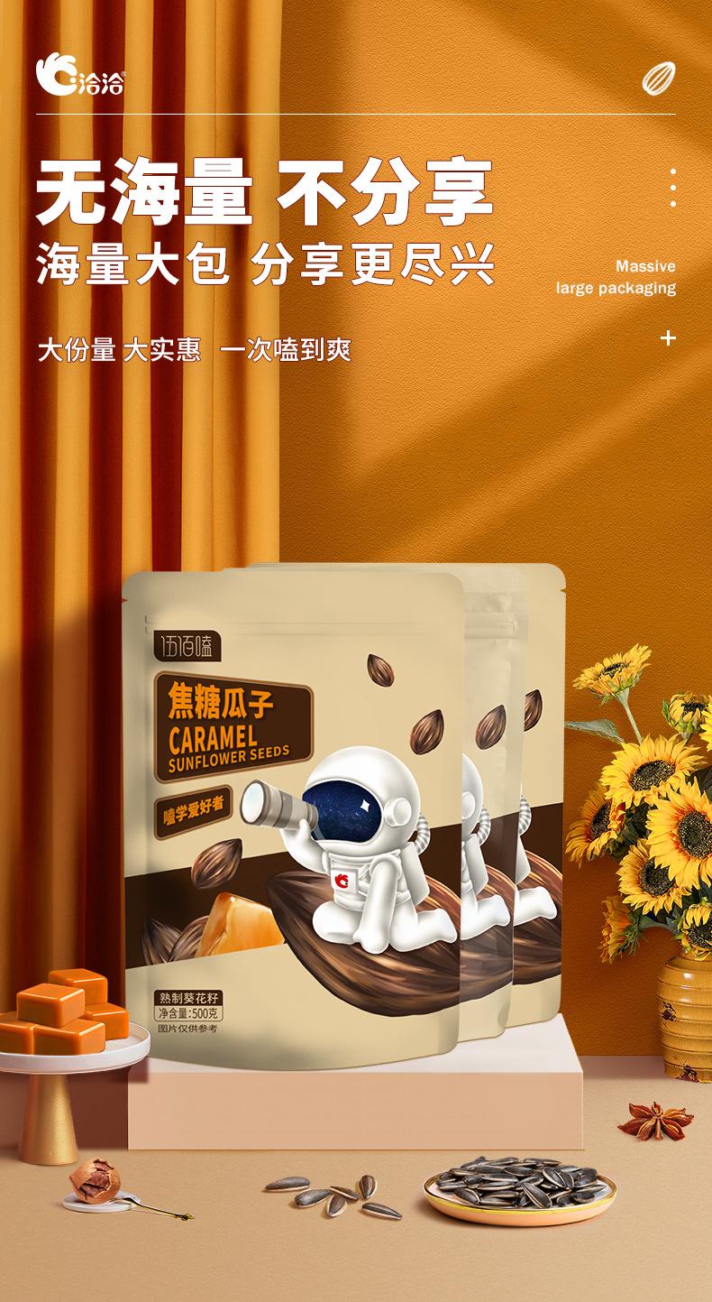 洽洽 葵花籽 瓜子 500g*4袋 天猫优惠券折后¥29.9包邮(¥44.9-15)焦糖味、五香味、山核桃味及组合可选