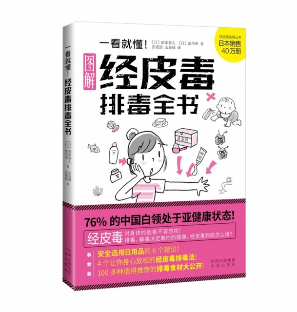 Genuine one can understand at a glance! The complete book of transdermal detoxification by Inazusa Kaohisa and Akira Ikekawa Daily life health care skills Beauty body skin care books Skin management expertise