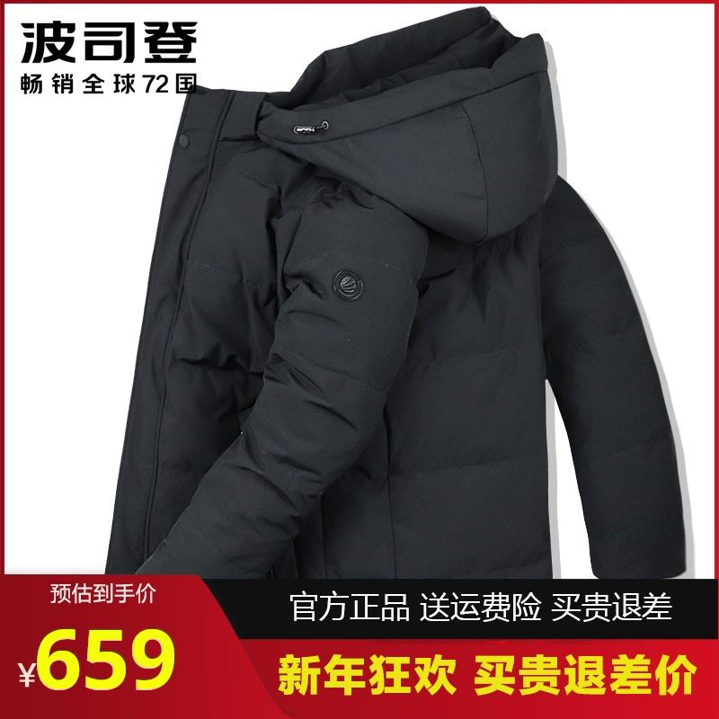 波司登羽绒服男中长款2020冬季新款男士可脱卸帽防寒加厚保暖外套