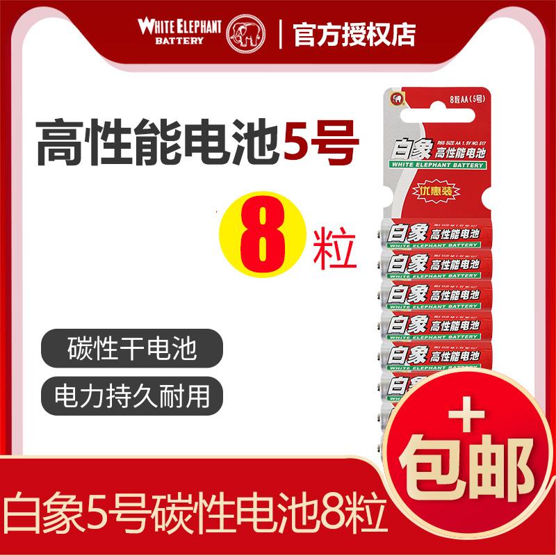 白象电池 5号电池 碳性电池 宝宝玩具 电子产品用专电池 8节价格空调电视机汽车话筒遥控器鼠标剃须刀挂钟