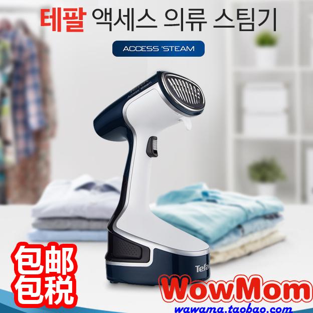 Корея пакет посылка налог Tefal портативный электричество вешать железо пар щетка стерилизовать химчистка щетка DR8085