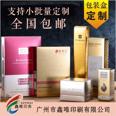 Customized cosmetic packaging box custom mask skin care color box eye cream health products drawer gift carton printing