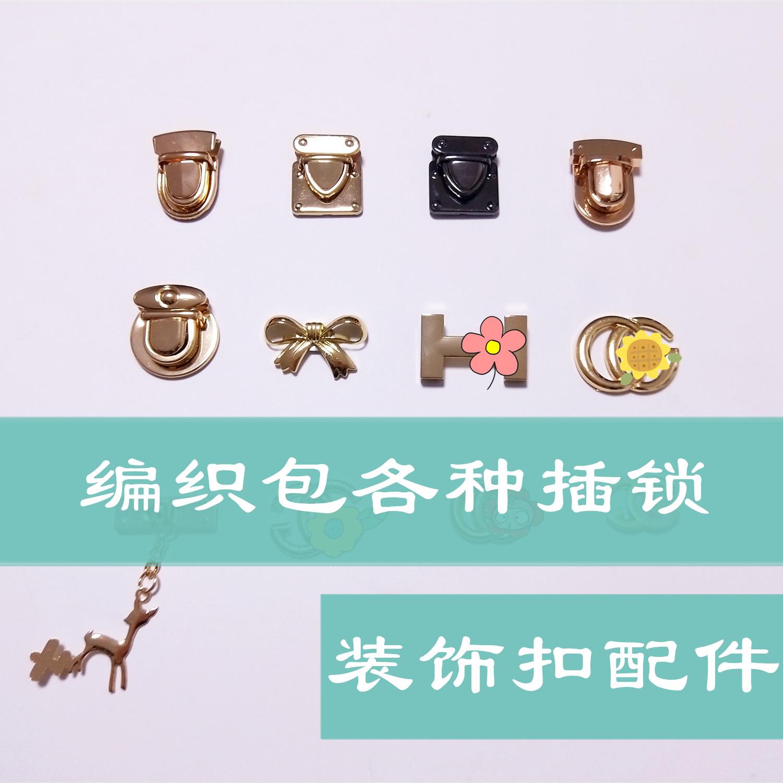 户小姐手编DIY包包手工小香风浅金古铜色插锁锁扣拧锁方锁圆锁