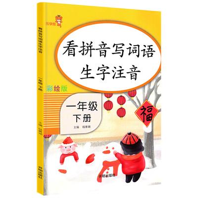 【部编版】一年级下册看拼音写词语