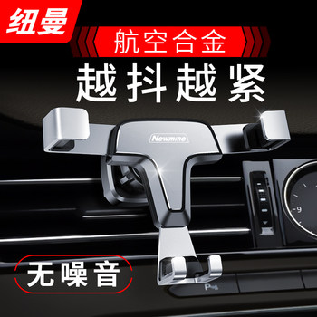 Newman mobile phone car bracket universal universal navigation air outlet for cars multifunctional creative snap type in car