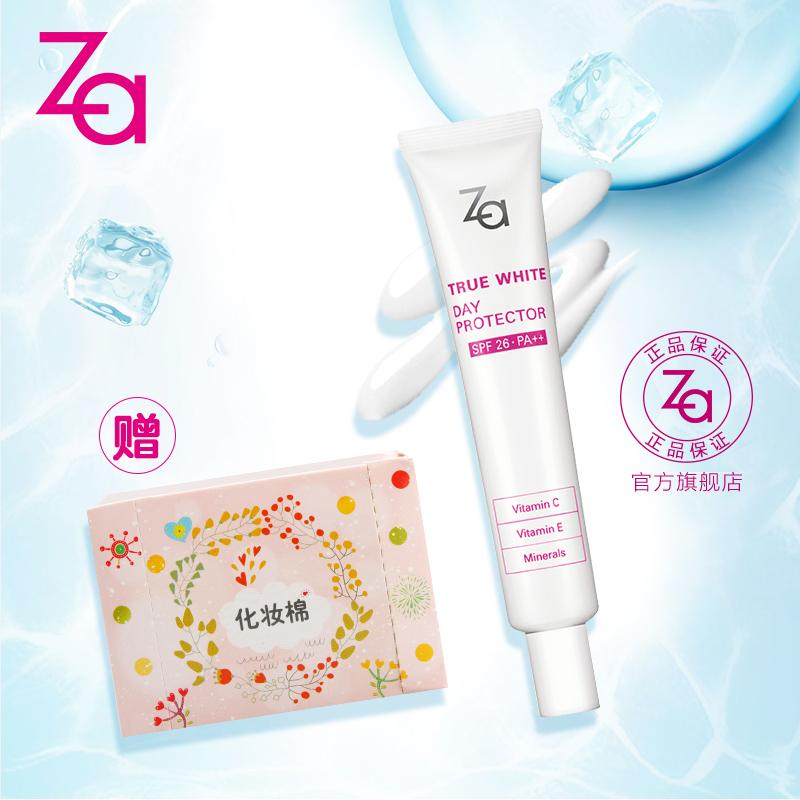 Shiseido Za Ji Xin Xin Ning Kem Làm Trắng Trang Điểm Pre-sữa Kem Chống Nắng Cách Ly Ánh Sáng Che Khuyết Điểm Sinh Viên Khuyến Mãi