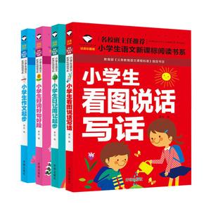【4本装】小学生作文系列语文阅读