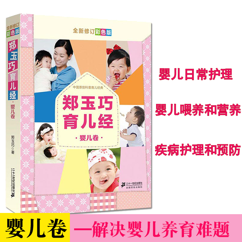 Zheng Yu Qiao Parenting Classic Baby Volume 0 1 Encyclopedia Coloring Book New Best Selling Books Newborn Nursing From Year Old