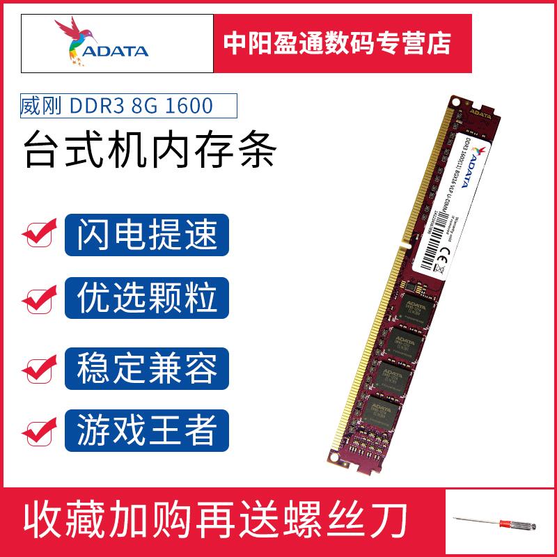 威刚万紫千红8GDDR31600台式机内存条兼容13334gddr3正品包邮