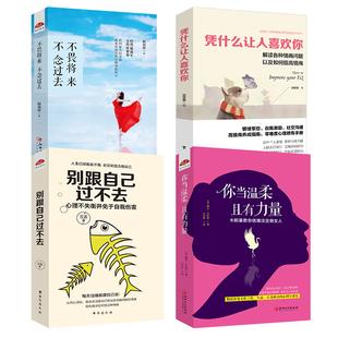 4本抖音励志书高情商情感心理学书