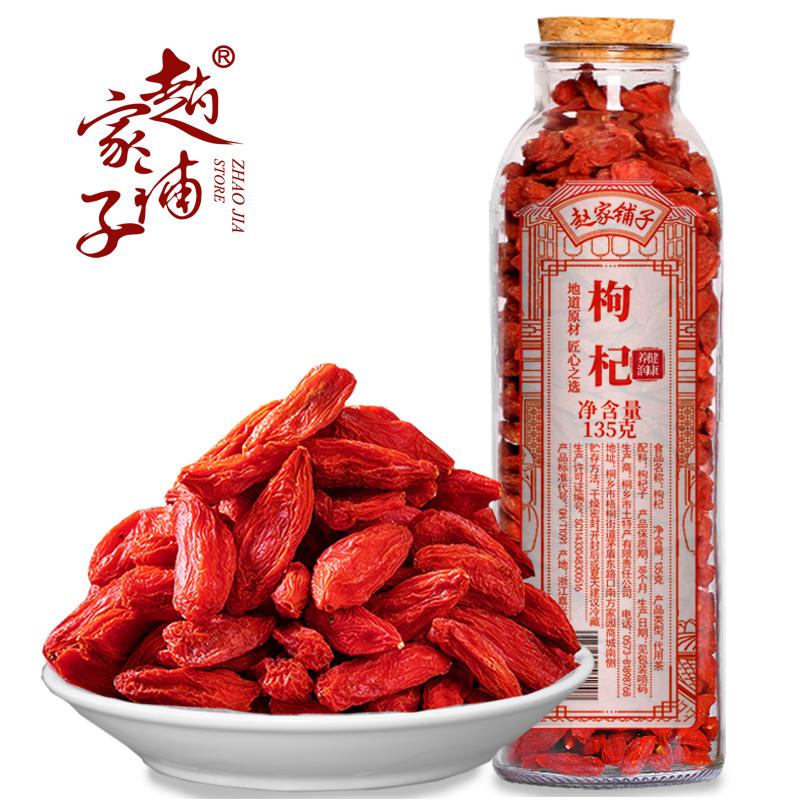 正宗宁夏特级红枸杞子茶
