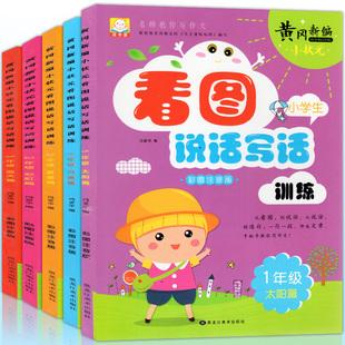 全套5册正版看图说话写话训练