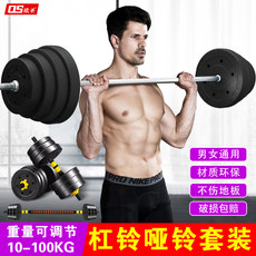 Weightlifting Barbell Men's Fitness Dumbbell Combination Set Female Household Squat Equipment Carrying Bell Straight Rod Curved Rod