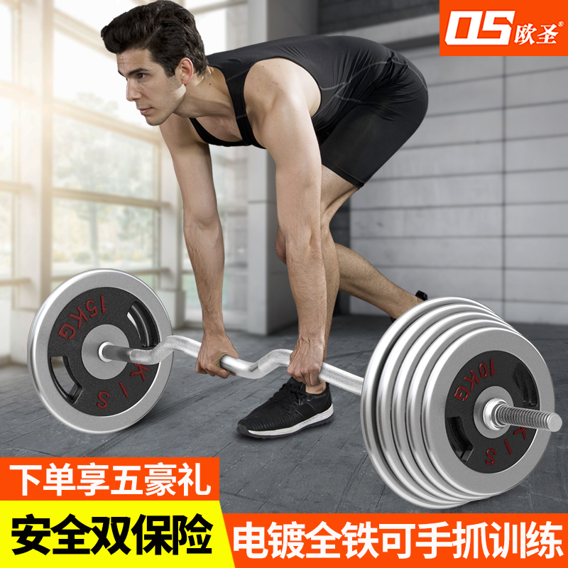 Barbell weight-lifting equipment home squat fitness dumbbell dual-use combination set hockey rod hand grasp electroplating barbell piece