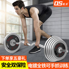 Barbell weight lifting equipment home squat fitness dumbbell dual-use combination set curved rod hand grip electroplating barbell piece