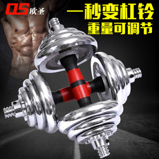 Electroplated dumbbell men's arm muscle fitness equipment detachable 15kg20 kg pair of home barbell set